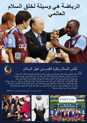 الرياضة هي وسيلةٌ لخلقِ السلام العالمي
