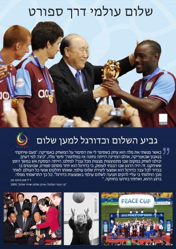 ספורט הוא אמצעי ליצירת עולם של שלום