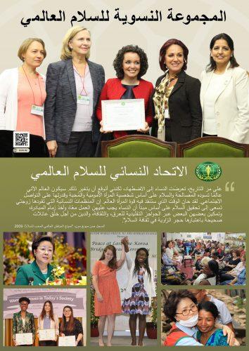 المجموعة النسوية للسلام العالمي