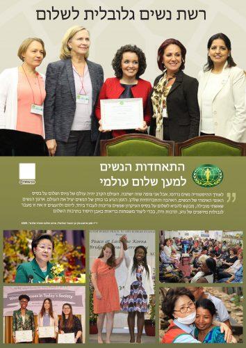 רשת השלום הגלובלית של הנשים
